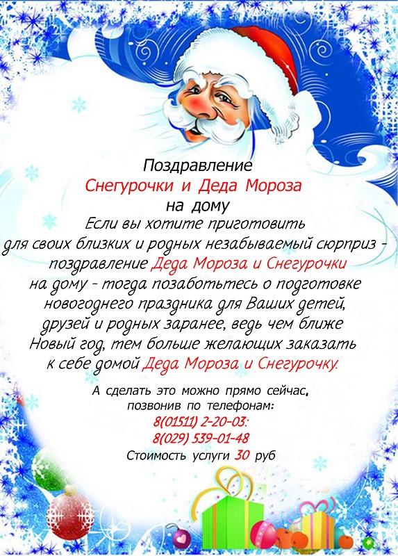 Поздравления на новый год от дед мороза и снегурочки